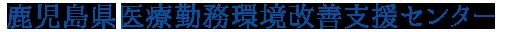 鹿児島県医療勤務環境改善支援センター